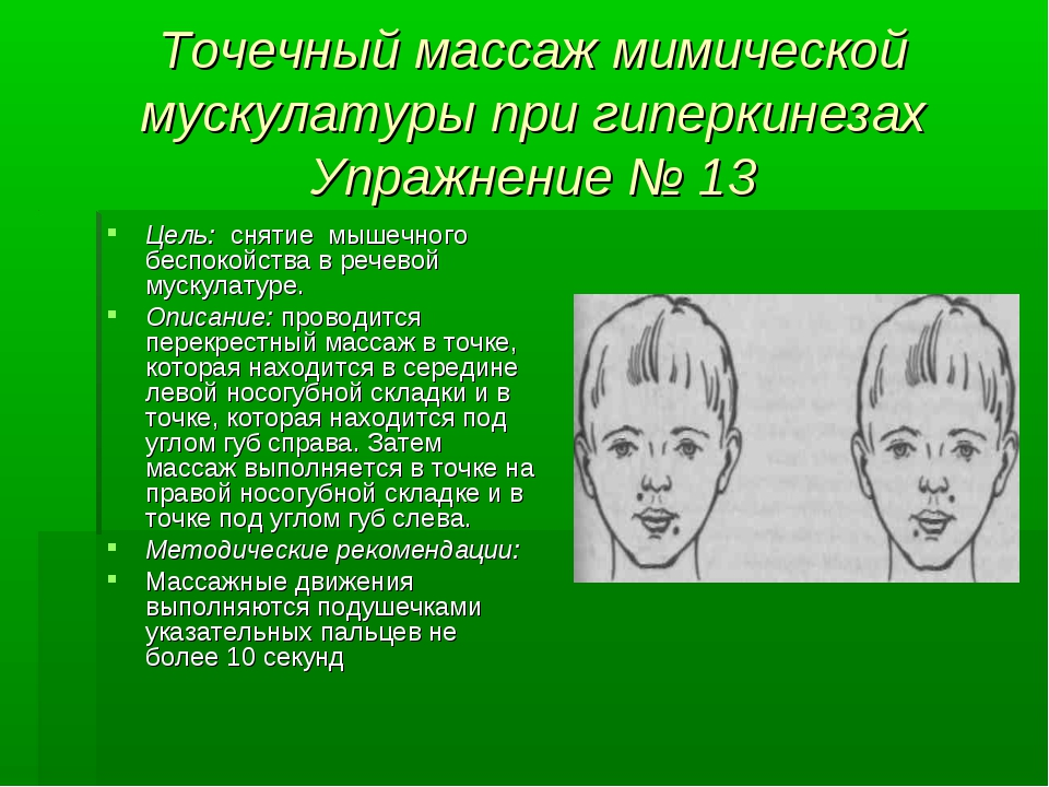 Логопедический массаж языка, лица и кистей рук для детей в домашних условиях: упражнения на развитие речи. самомассаж в логопедической практике (для вас, родители) для чего делается логопедический массаж
