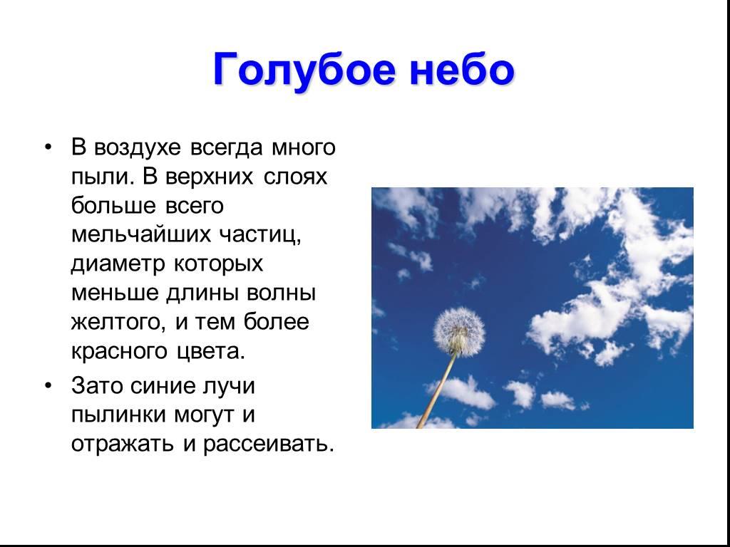 Как объяснить ребенку, чтобы он понял почему небо голубое