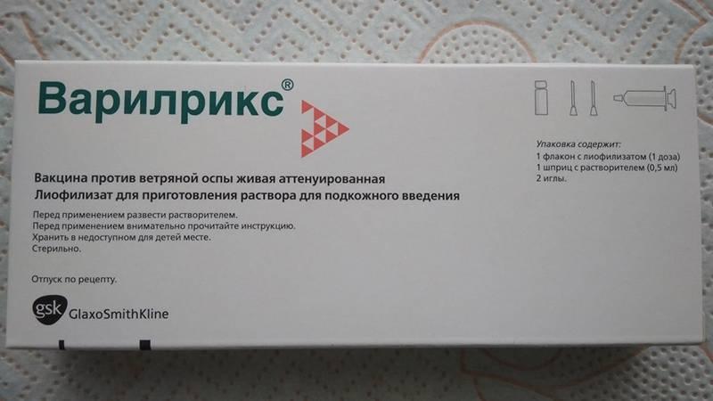 Прививка от ветрянки: когда делают, как называются, сколько действует