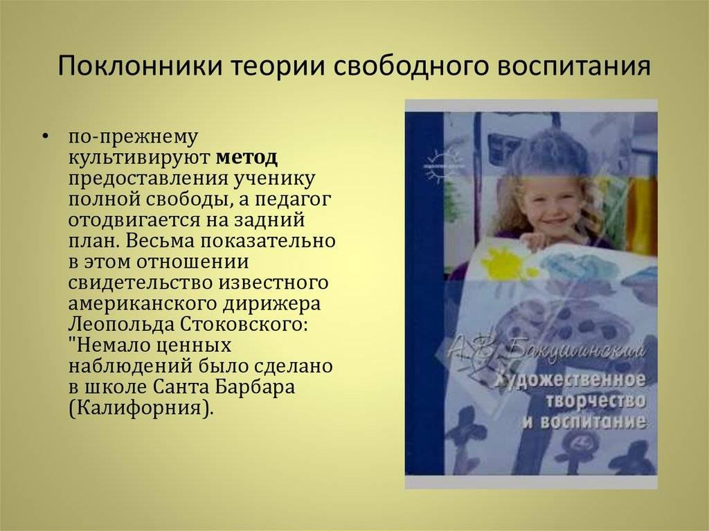 Стили семейного воспитания и их характеристика