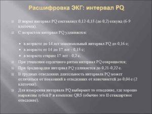 Экг - расшифровка, нормы в таблице для взрослых и детей | здрав-лаб