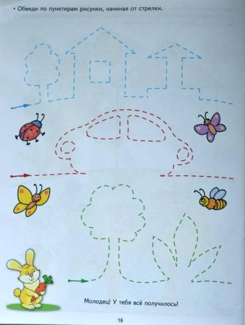 ☀ обучающие занятия дома ☀ с ребенком 3 лет - варианты ☀