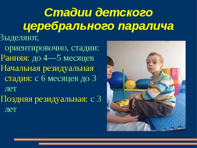 Детский церебральный паралич (дцп): причины, симптомы, прогноз жизни и лечение заболевания