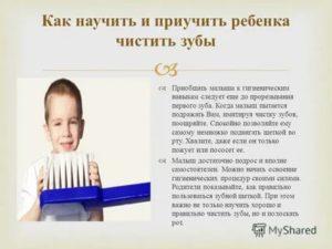 Как правильно чистить зубы детям до года и старше, с какого возраста нужно начинать