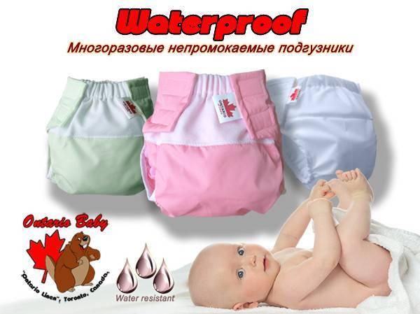 Как выбрать многоразовый подгузник для новорожденного: топ-7 лучших моделей