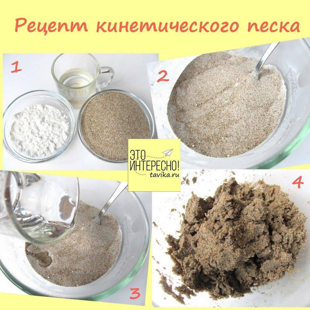 Кинетический песок своими руками в домашних условиях – рецепт