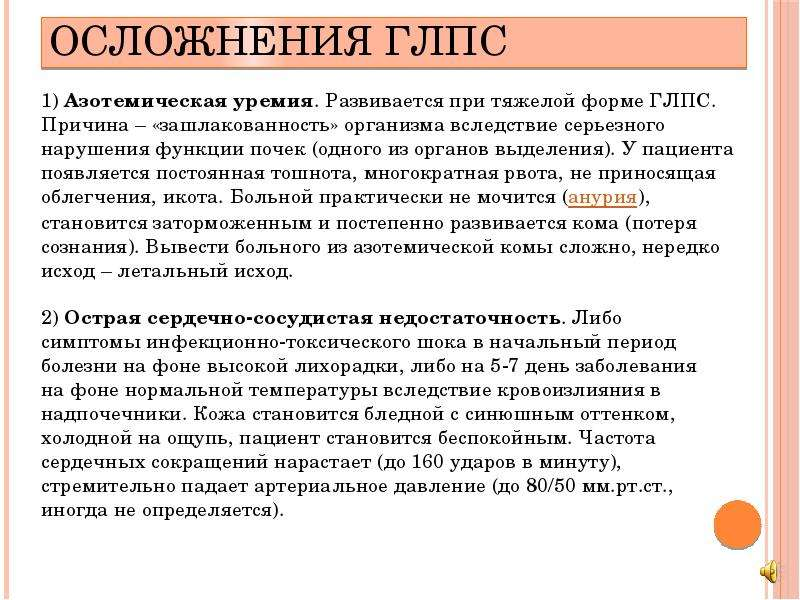 Крымская геморрагическая лихорадка (кгл) у детей