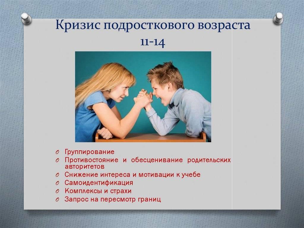 Подростковый кризис - причины, признаки, рекомендации родителям