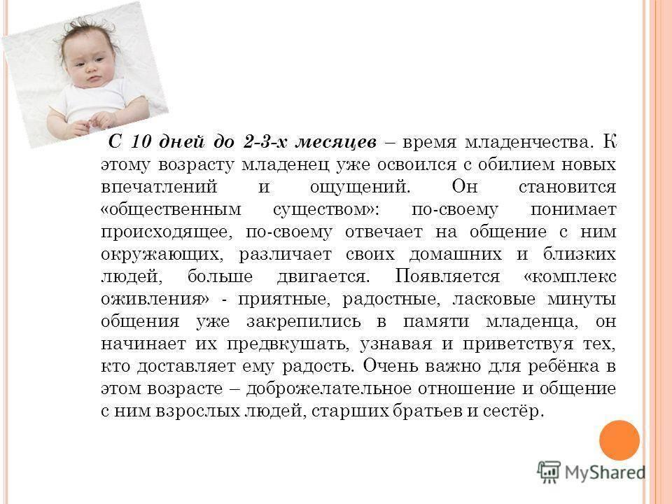 Когда ребенок начинает держать голову: во сколько месяцев держит самостоятельно, в каком возрасте грудничок умеет держать голову вертикально и уверенно, мнение доктора комаровского