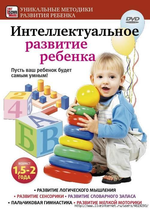 Речь ребенка в 1,5 года | речь ребенка