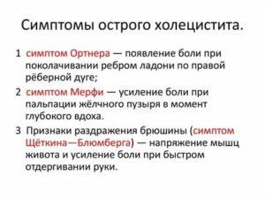 Холецистит у детей симптомы и лечение диета   tsitologiya.su