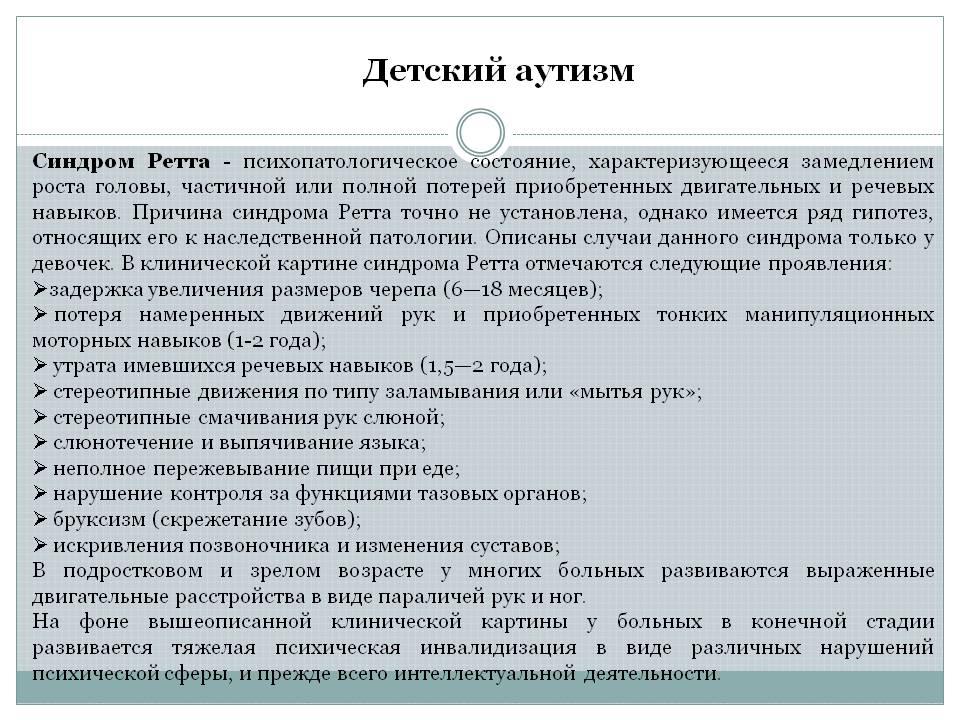 18 основных и дополнительных признаков синдрома Ретта