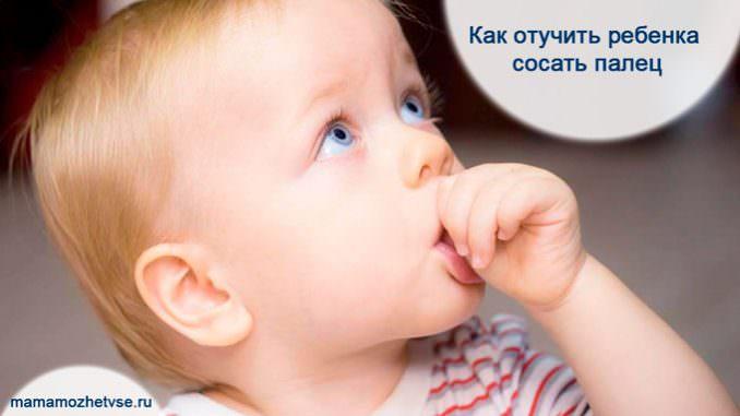 Как отучить ребёнка сосать палец: причины и способы борьбы с вредной привычкой