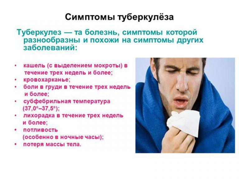 Детский туберкулез: основные признаки, лечение и профилактика