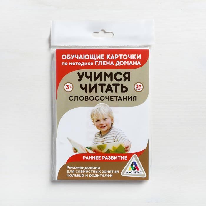 Занятия по доману для малышей