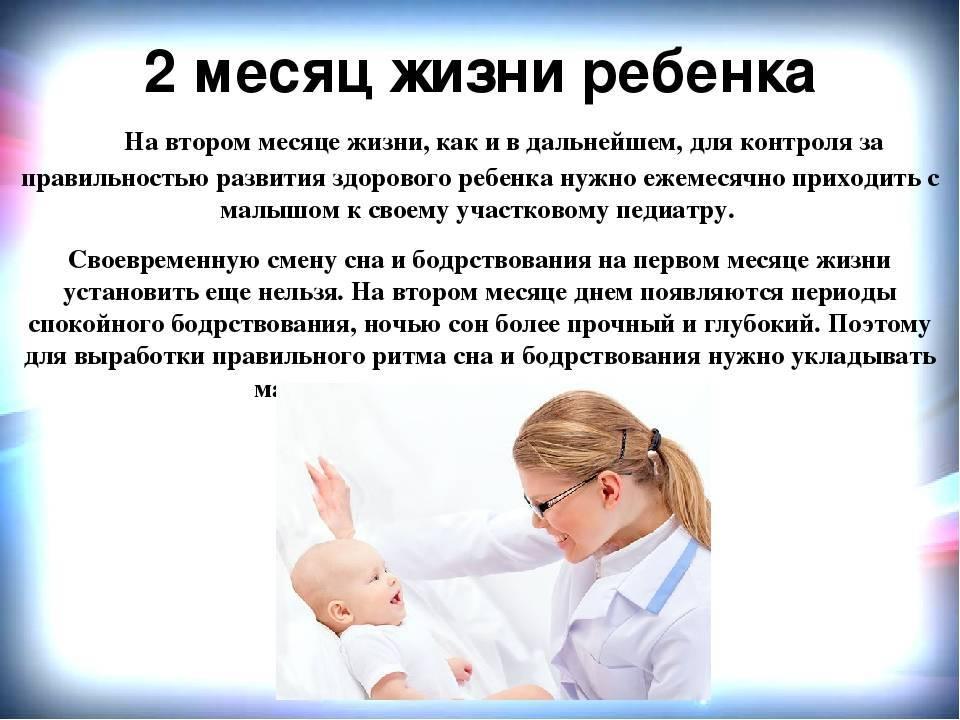 6 новых и главных навыков двухмесячного ребёнка