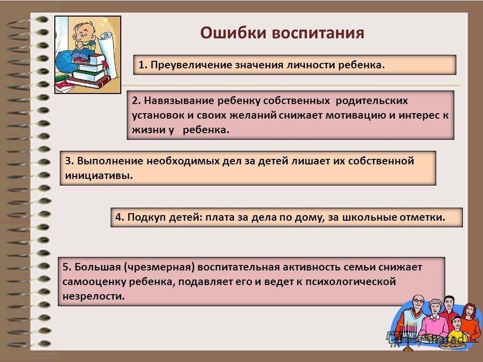 Как исправить ошибки воспитания: 7 подсказок для родителей