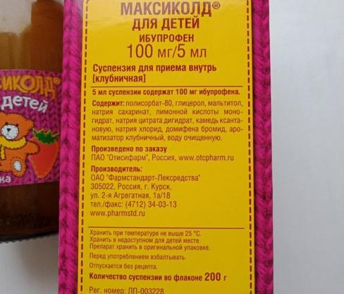 Максиколд - 10 отзывов, инструкция по применению