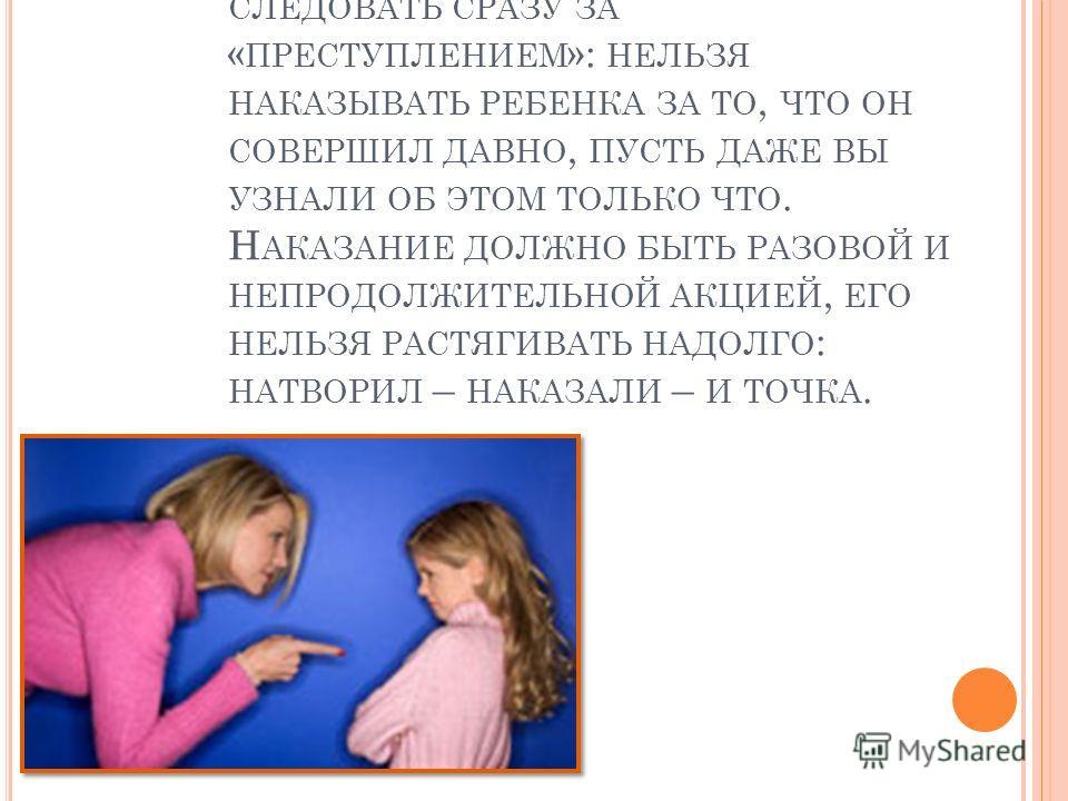 Как правильно наказывать ребенка и нужно ли это делать / mama66.ru