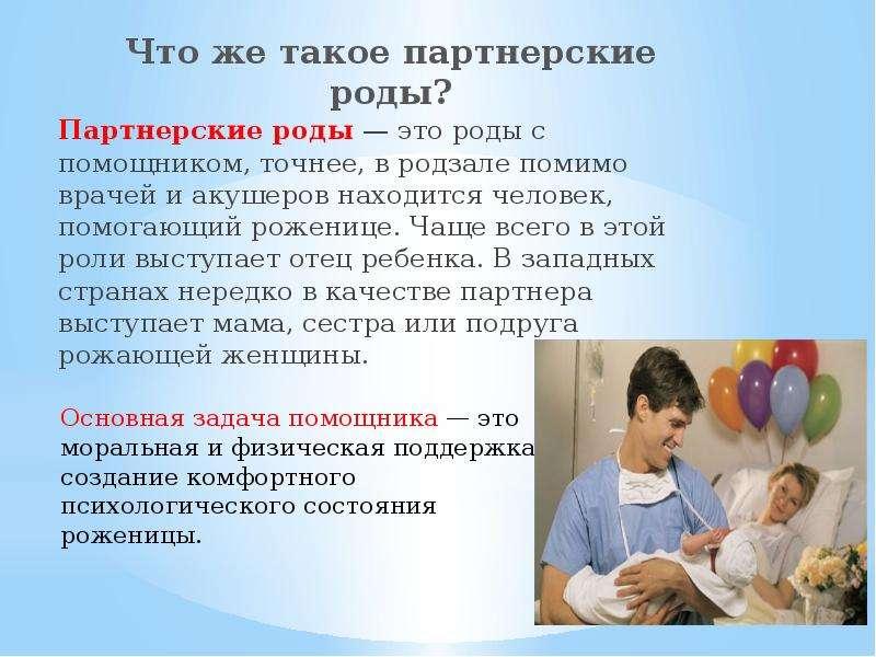 «возьму мужа, маму и собаку»… кто может присутствовать на родах?