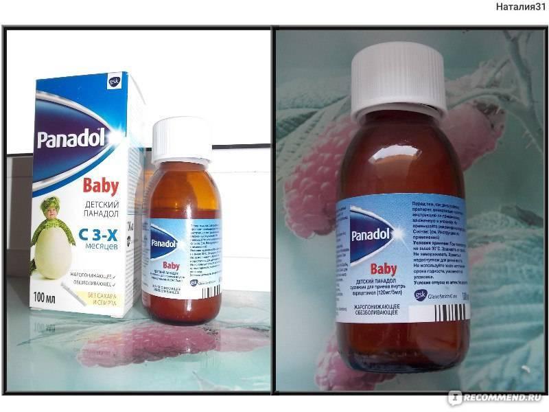 Детский панадол дозировка. инструкция по применению сиропа «панадол» для детей и расчет дозировки суспензии