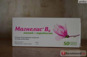 Магнелис b6 и магнелис b6 форте и магний b6 форте - разница, что лучше? - народная медицина