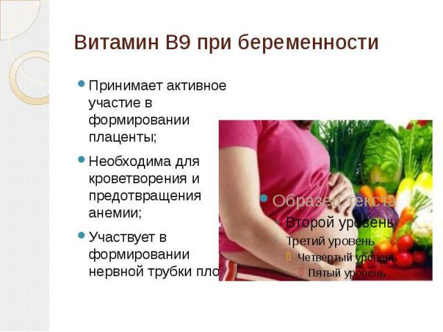 Почему во время беременности необходим витамин а?