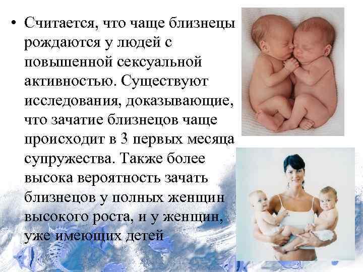 Особенности и риски беременности двойней | образ жизни для хорошего здоровья