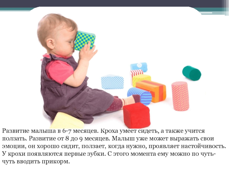 """""""апгрейд"""" ребенка в 9 месяцев: чему учить и как развивать малыша?"""