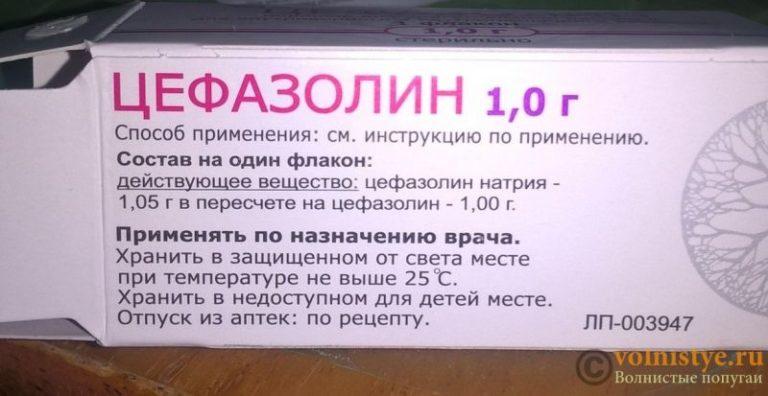 Цефазолин (cefazolin): описание, рецепт, инструкция