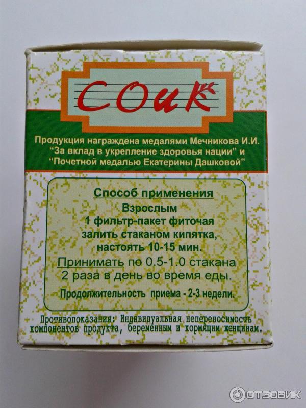 Почечный чай при беременности: инструкция по применению / mama66.ru