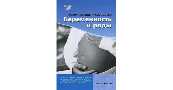 Беременность для «чайников» | первая беременность | календарь беременности | пособие по беременности