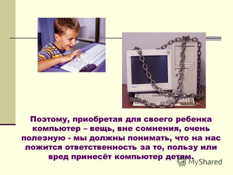 Влияние компьютера на развитие ребенка