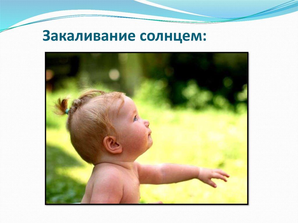 Воздушные ванны для новорожденных и грудничков. закаливание детского организма воздухом: фото, как и сколько по времени делать воздушные ванны для новорожденных