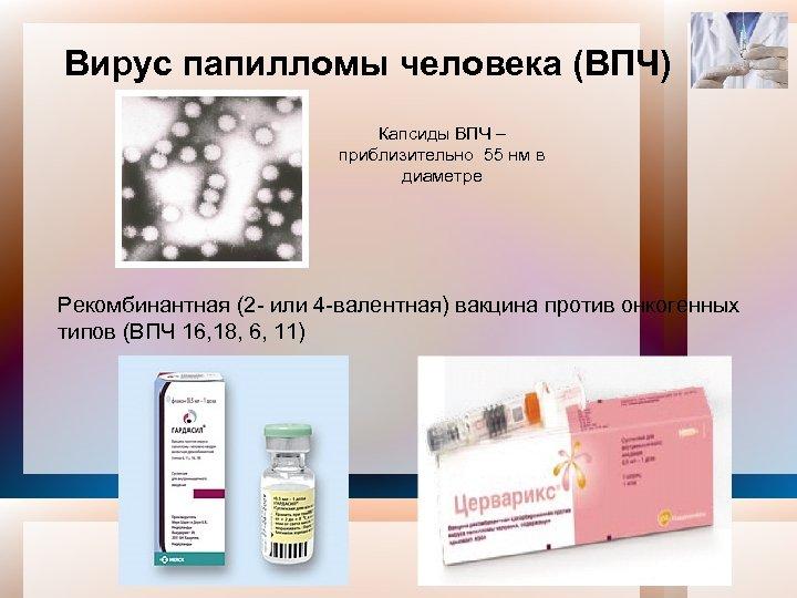 Анализ клинических испытаний: эффективность вакцины от впч не доказана  анализ клинических испытаний: эффективность вакцины от впч не доказана — медальтернатива.инфо