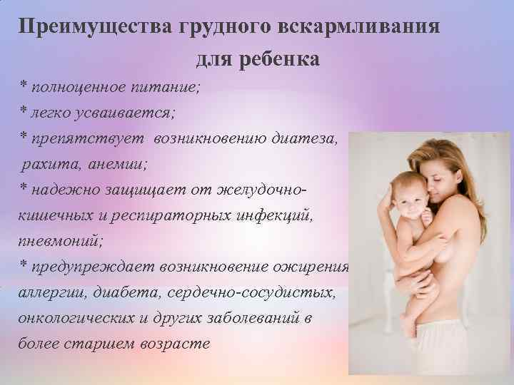 Какая польза от грудного вскармливания для мамы и ребенка