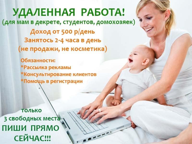 Как заработать маме в декрете и не обжечься