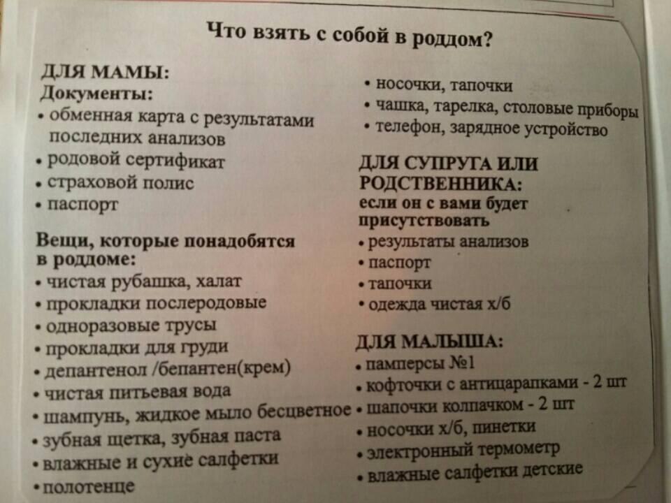 Список вещей в роддом при кесаревом сечении, что нужно