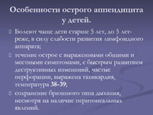 Симптомы аппендицита у детей от 1 года до 14 лет - лечуживот.ру