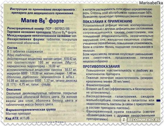 Магний б6: показания и инструкция по применению