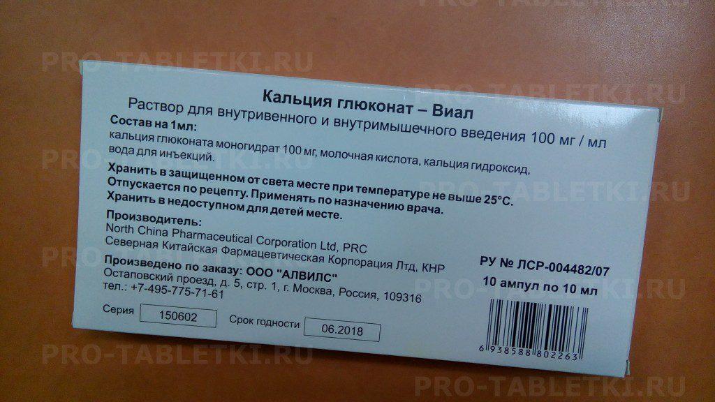 Комаровский – кальция глюконат детям