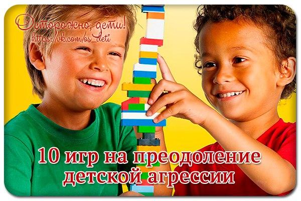 Игры и упражнения для снятия агрессии у детей