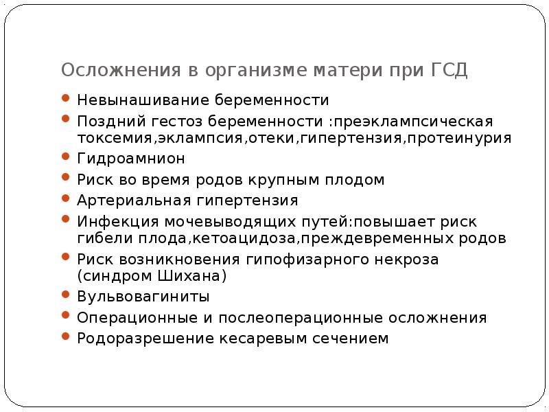 Поздние роды: плюсы и минусы, а также чем опасны первые поздние роды / mama66.ru