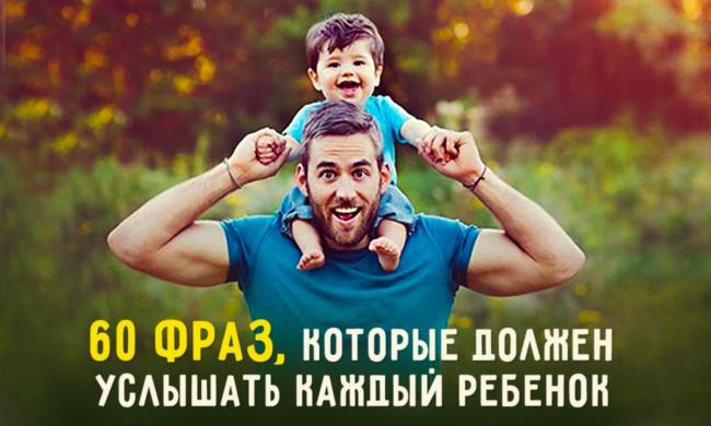 Опасные фразы родителей, которые не стоит употреблять ❗️☘️ ( ͡ʘ ͜ʖ ͡ʘ)