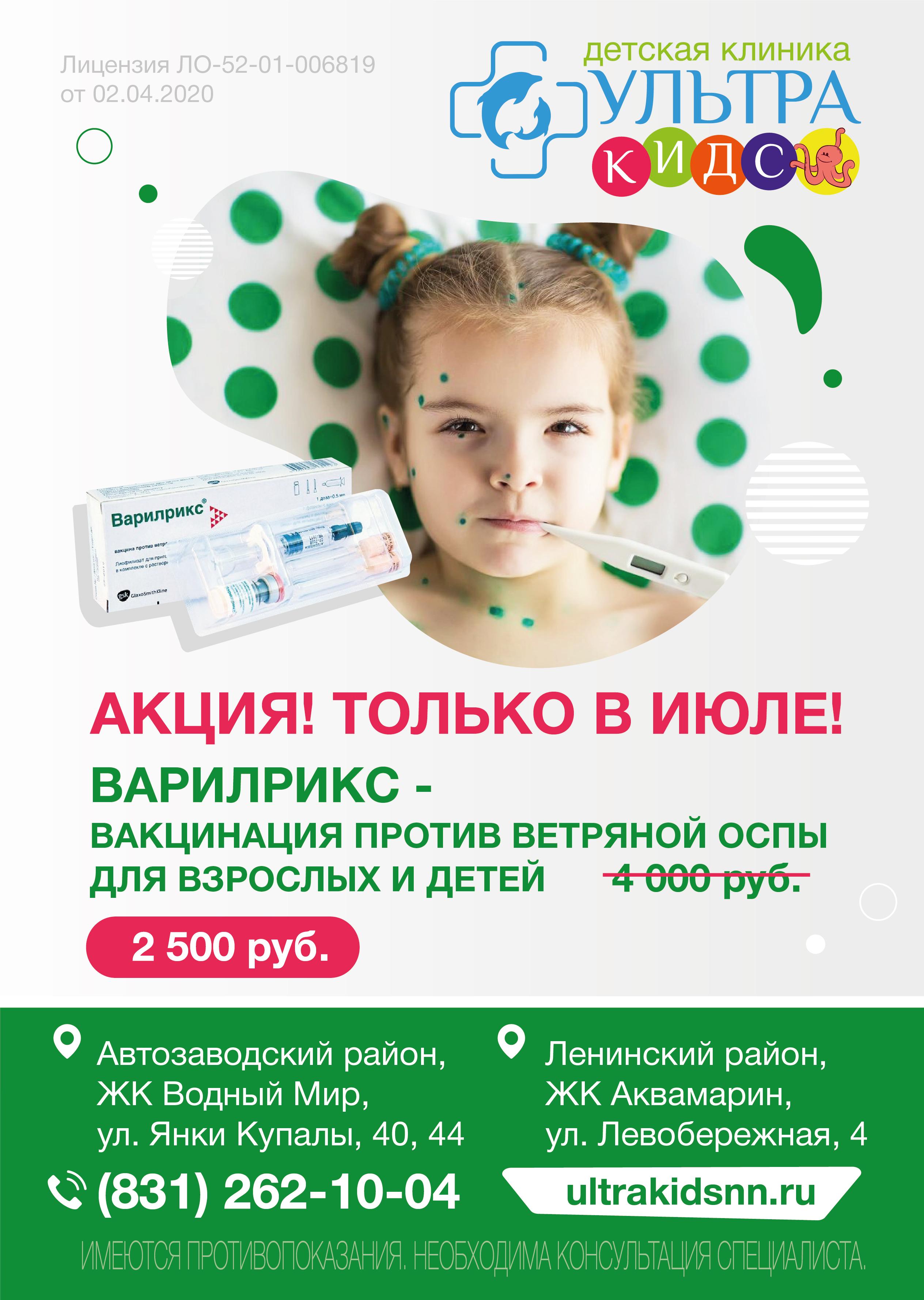 Когда делают детям прививку от ветрянки