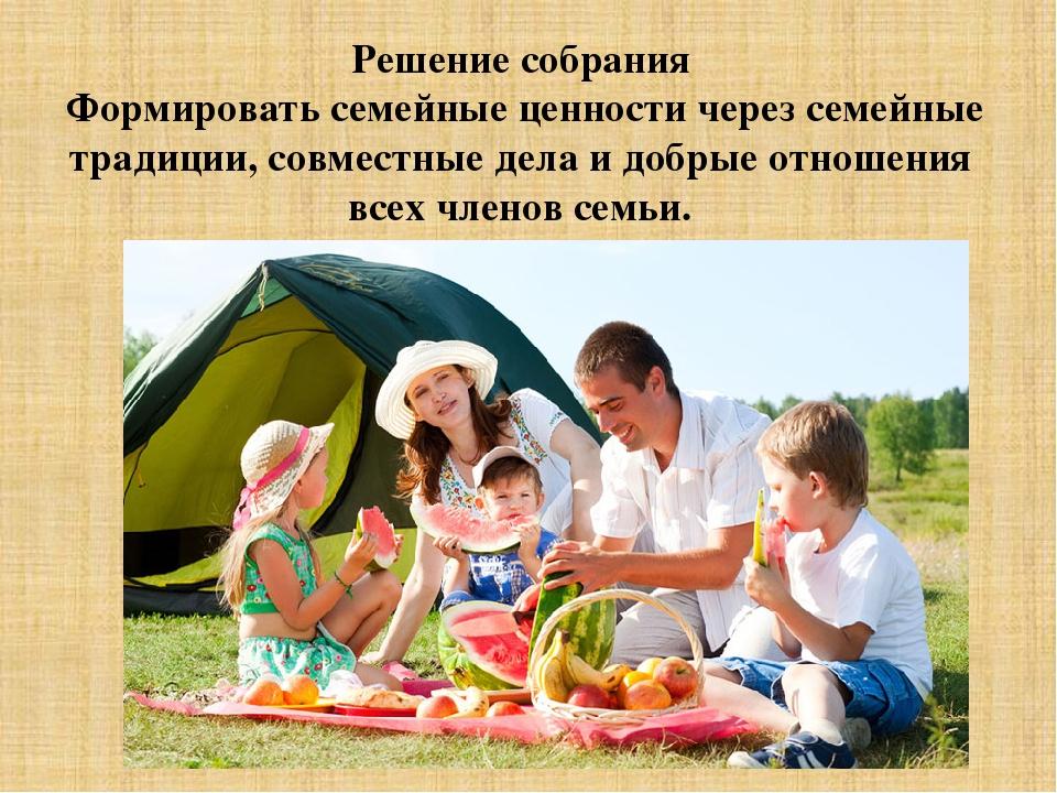 Семейные традиции как способ воспитания ребёнка