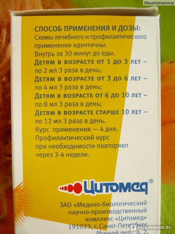 Сироп, порошок, капсулы для детей цитовир 3: показания и инструкция по применению