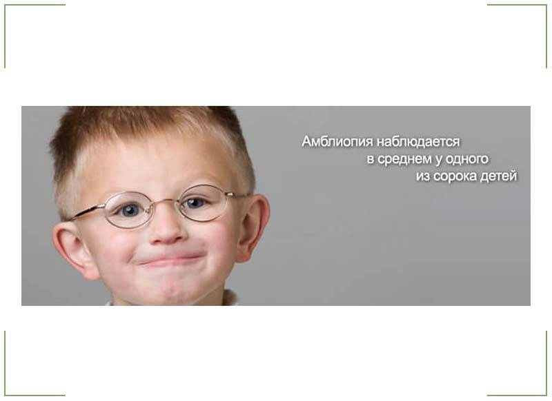Амблиопия у детей: что это такое? лечение, профилактика, упражнения, симптомы и причины