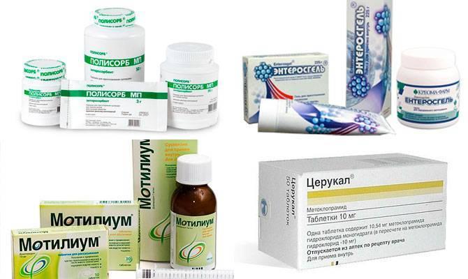 Лекарства от рвоты и тошноты для детей: таблетки, жаропонижающие препараты, сиропы и другие средства