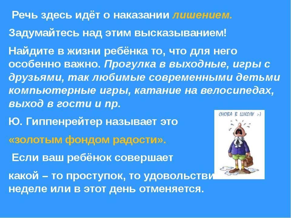 Кнутом или пряником: как представители разных знаков зодиака воспитывают детей | lisa.ru